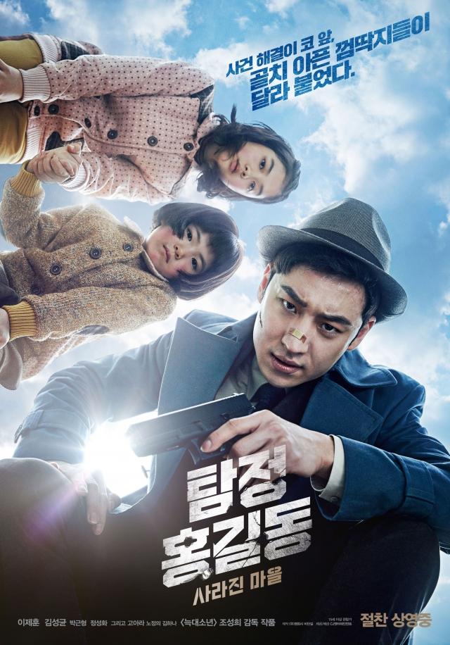 Thám Tử Tài Năng - Phantom Detective (2016)
