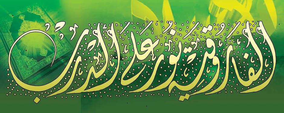 Nor 3la Al Darb