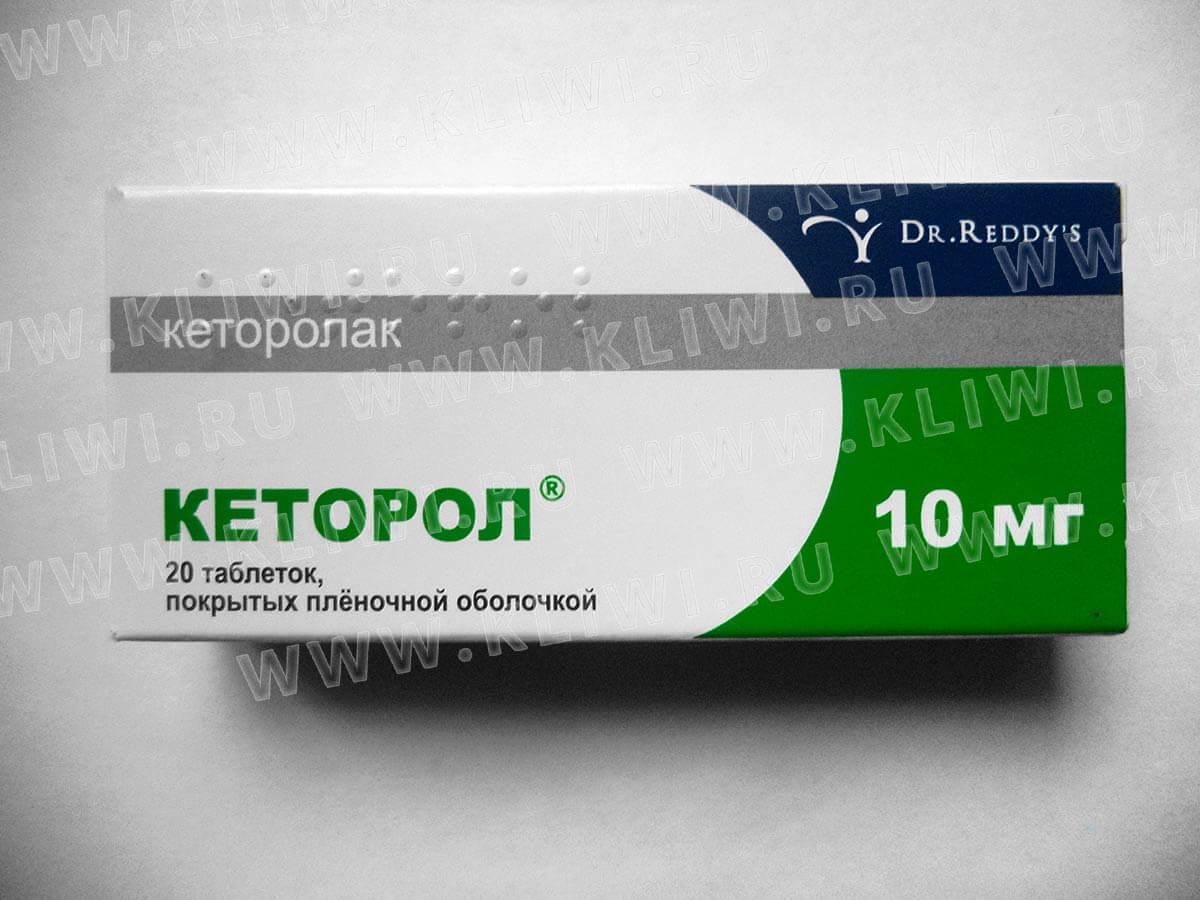 Выпила кеторол при беременности что будет