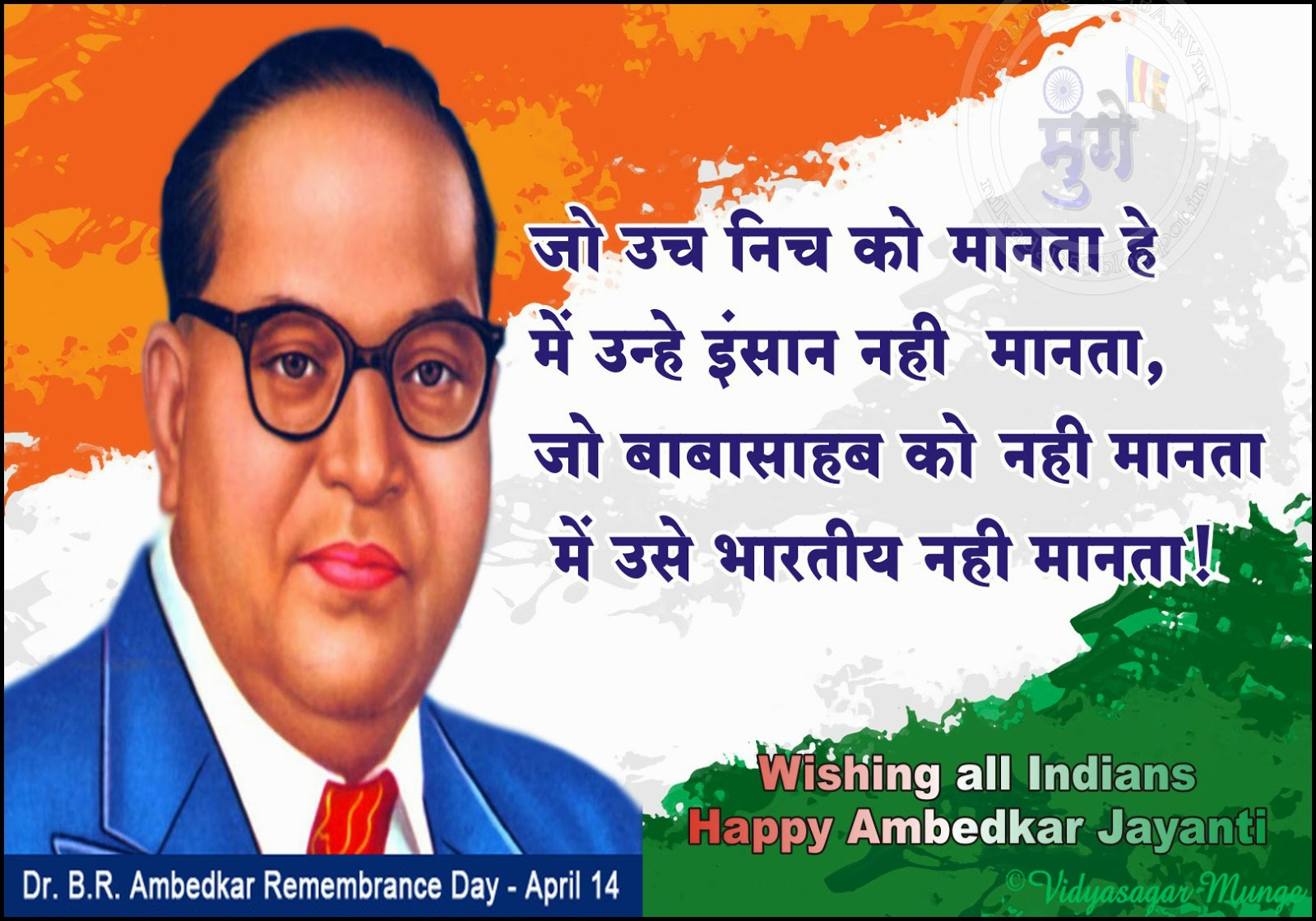 happy ambedkar jayanti 2015 hd wallpapers-bhim jayanti 14 april