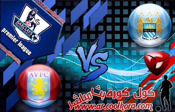 مشاهدة مباراة مانشستر سيتي وأستون فيلا 7-5-2014 بث مباشر علي بي أن سبورت مجانا Manchester City vs Aston Villa