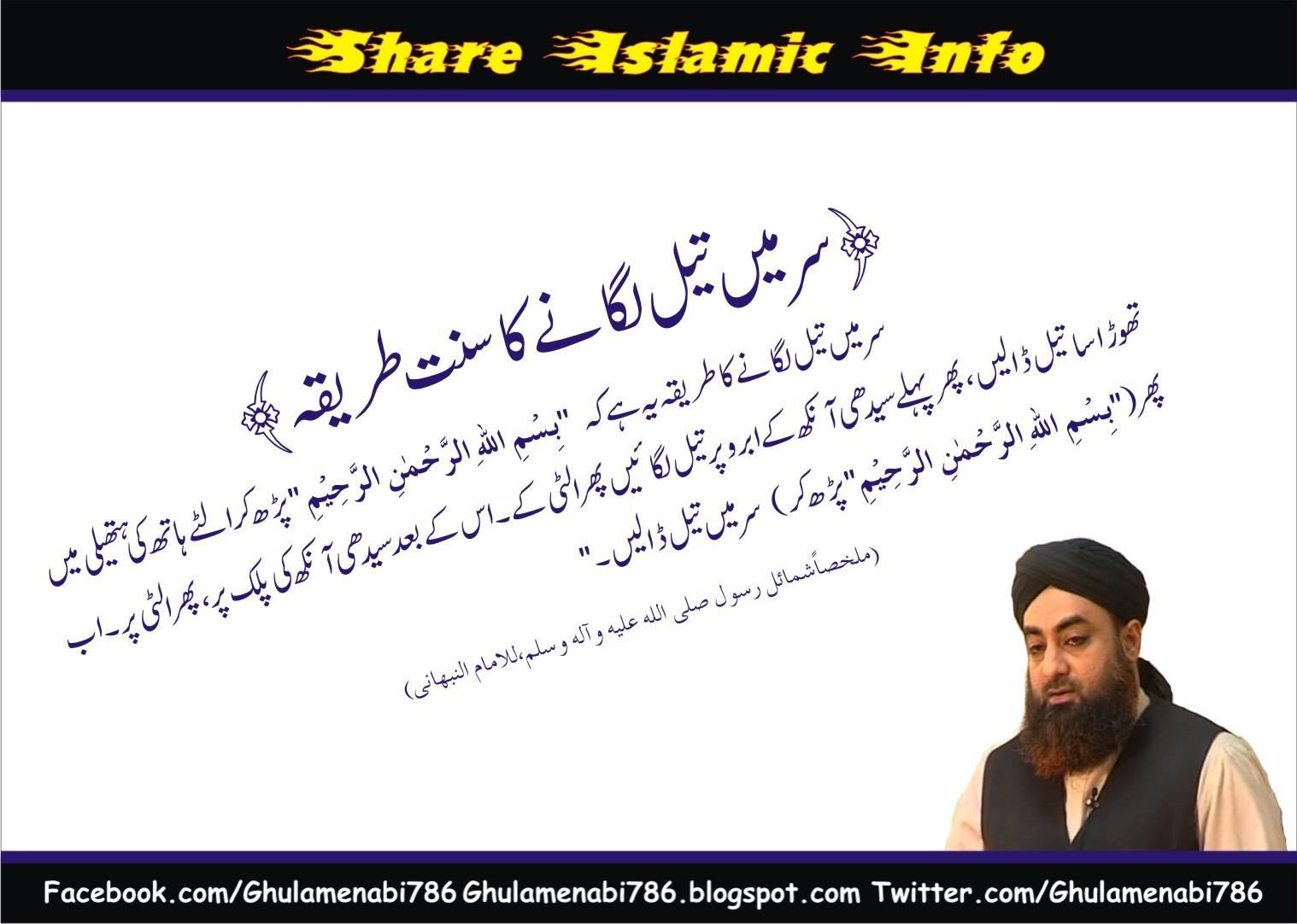 islamic images of hadees e pak in urdu ahades 7 hadees free