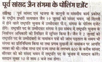 पूर्व सांसद सत्य पाल जैन 19 जुलाई को संसद भवन, नई दिल्ली में होने वाले राष्ट्रपति चुनाव में उम्मीदवार पी.ए. संगमा के पोलिंग एजेंट होंगे।