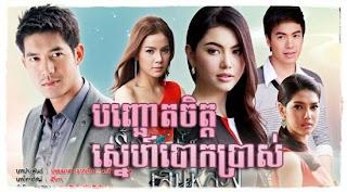 Bon Choat Chet Sneah Bork Pras