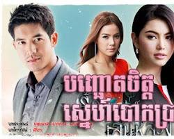 [ Movies ] បញ្ឆោតចិត្ត ស្នេហ៍បោកប្រាស់ Bon Choat Chet Sneah Bork Pras - ភាពយន្តថៃ - Movies, Thai - Khmer, Series Movies - [ 36 part(s) ]