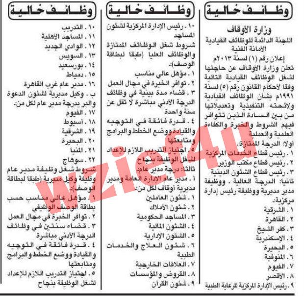 وظائف جريدة الأهرام الخميس 17 يناير 2013 -وظائف مصر الخميس 17-1-2013