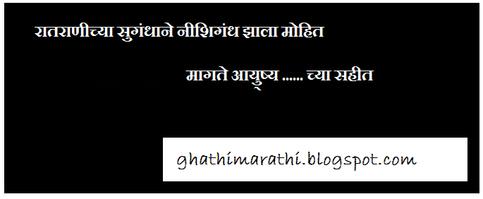 marathi ukhane for women girls female navari8