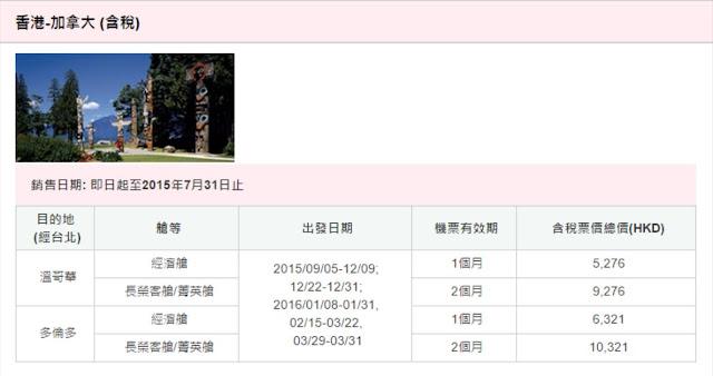 長榮航空 Eva Air 早烏優惠,香港飛 美國 、 加拿大 HK$4,250起,明年3月前出發!