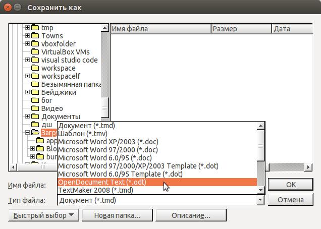 Руководство Пользователя Textmaker - фото 8