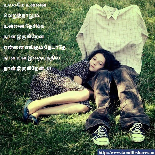 tamil kolly kollywood quote quotes lovequotes love