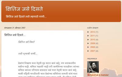 Kshitij jase diste :: Kaushal Inamdar