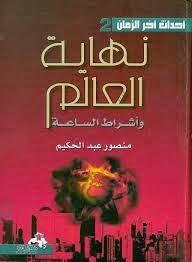 كتاب نهاية العالم واشراط الساعة من افضل ما كتبت --هذا الكتاب الصادر عام 2003 Download