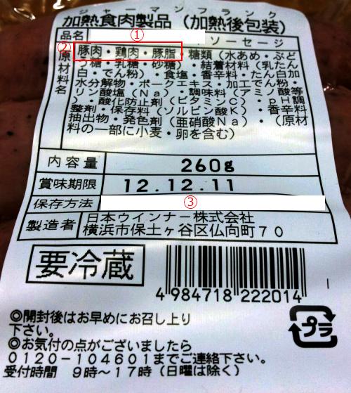 食品表示検定試験チャレンジ隊(資格取得、合格への挑戦): 11月 2012 食品表示検定試験チャ