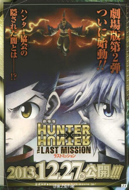 Hunter x Hunter : The Last Mission, Yoshihiro Togashi, Actu Japanime, Japanime, Actu Ciné, Cinéma, Weekly Shonen Jump, Shueisha,