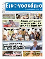 '' ΕΦΗΜΕΡΙΔΑ ΕΙΚΟΝΟΣΚΟΠΙΟ - ΑΥΓΟΥΣΤΟΣΣ 2014 ''
