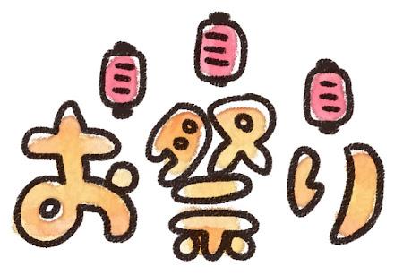「お祭り」のイラスト文字