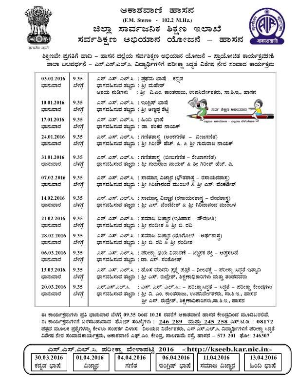 sslc 2016 examination preparation programmes all india radio akashavani hassan from 03012016 to 20032016 malvernweather Images