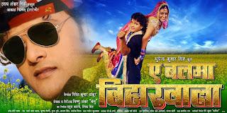 A balma bihar wala (2013) Bhojpuri Movie Trailer