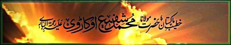 Hazrat Maulana Shafee