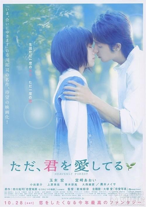 List Film Jepang Romantis Paling Mengharukan (Rekomended)