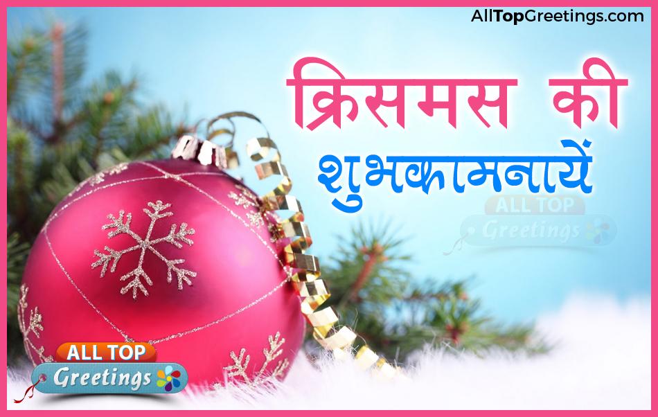 Top Hindi Christmas Sayings Greetings Wishes E Cards Free