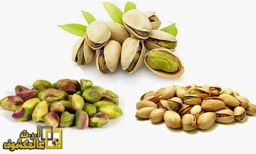 """الفوائد الصحية لتناول الفستق """"pistachios"""""""
