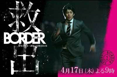 BORDER ボーダー graphic with Oguri Shun 小栗旬 (おぐり しゅん) as Ishikawa Ango, running.