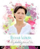Наташа Бойкова