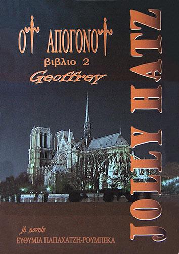 ΟΙ ΑΠΟΓΟΝΟΙ - βιβλίο 2 Geoffrey