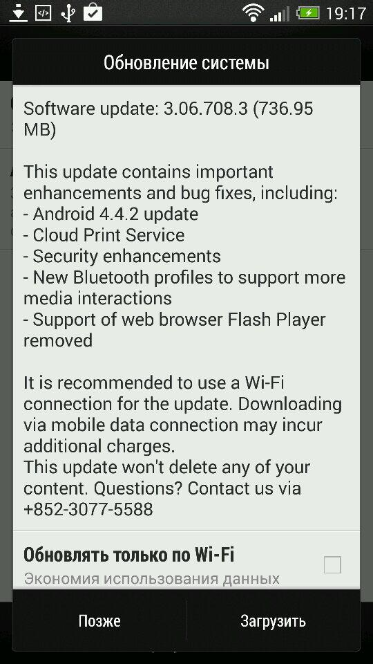 HTC Butterfly S KitKat update notification