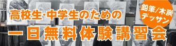 https://ssl.alpha-prm.jp/musain.co.jp/taiken.html