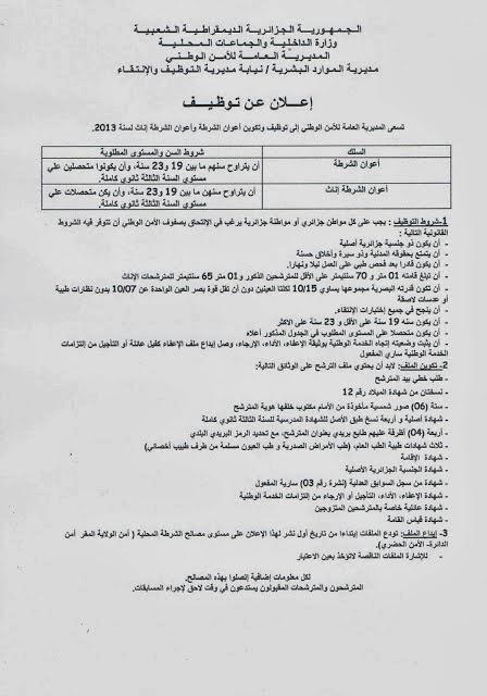 جديد مسابقة توظيف الشرطة الجزائرية 2013 - 2014 CCI13112013_00000