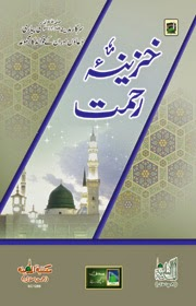Khazina Rehmat Beautiful Islamic Book