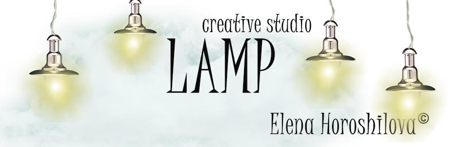 Творческая студия LAMP Елены Хорошиловой