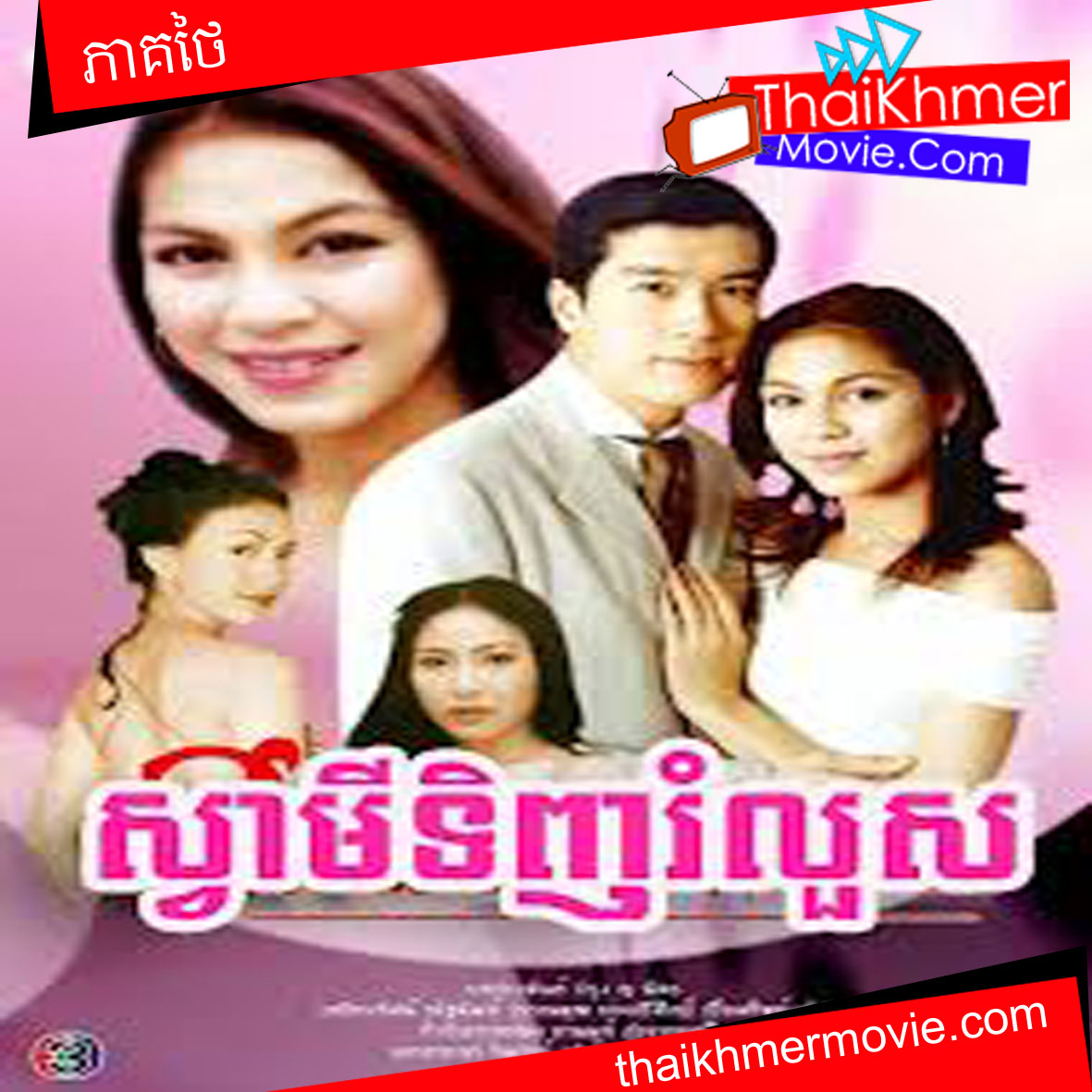 Thai Movie Khmer Lakorn Dubbed