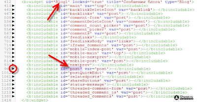 раскрытие инклуда с id=post в виджете Blog1 редактора шаблонов на Blogger