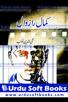 Kamal Ra Zwal Novel by Mohiuddin Nawab