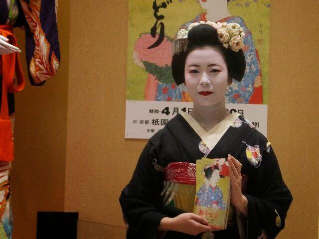 花花見小路の小田本さんの舞妓「市十美」さん手に都をどりのパンフがあった。