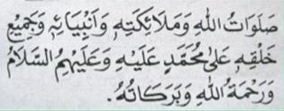 Sholawat Sayyidina Ali