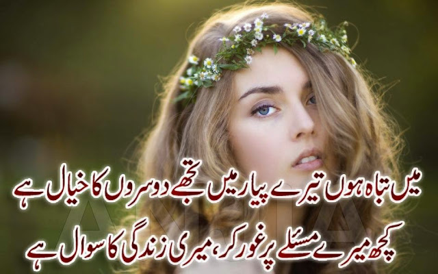 heart touching romantic urdu poetry the home of urdu poetry urdu ...