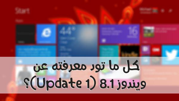 كل ما تود معرفته عن  ويندوز 8.1 (Update 1)؟