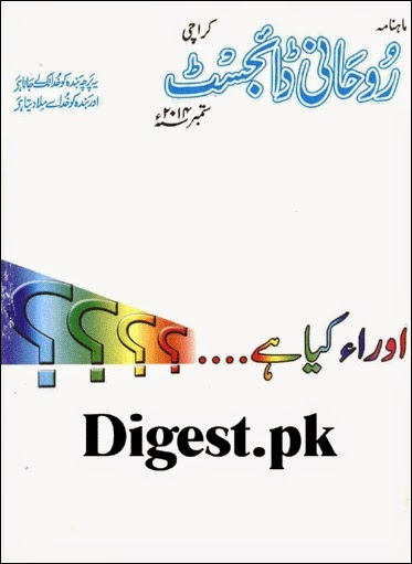 Rohani Digest September 2014