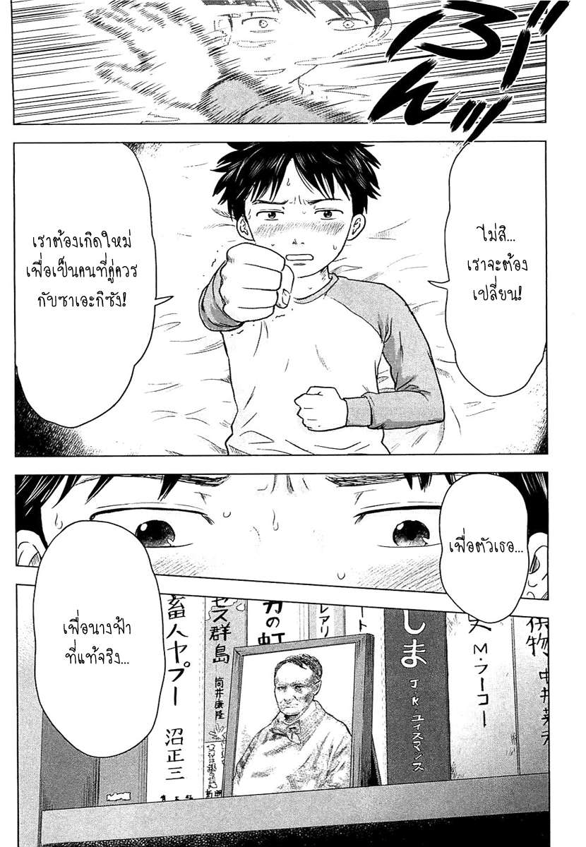 อ่านการ์ตูน Aku no Hana 9 ภาพที่ 16