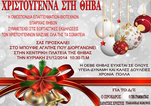 Χριστούγεννα στη Θήβα με την ΟΕΒΕ