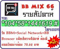 โปรเล่นเน็ต 3 จี ดีแทค, โปรเล่น Wifi Dtac, โปรส่ง SMS, MMS