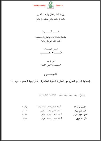 إشكالية المعنى الأدبي في النظرية الأدبية المعاصرة: استراتيجية التفكيك نموذجا - رسالة ماجستير pdf