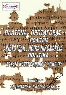 Βοηθηματα Αρχαια Θεωρητικης κατευθυνσης Γ Λυκειου