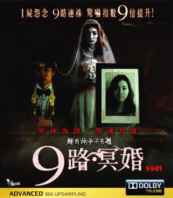 Cô Dâu Ma | 9-9-81