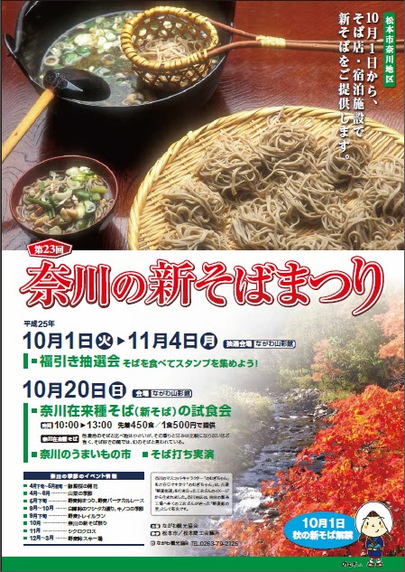 nagawasobafestival 奈川の新そば祭り開催中(10/1~11/4)