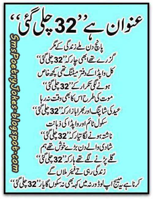 ... Urdu funny poetry, Load shedding funny poetry, Urdu funny shayari on